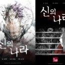 넷플릭스 6부작드라마 조선좀비물 '킹덤'