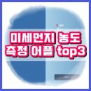 전국 미세먼지 농도 예보 어플 Top3 : 측정 앱
