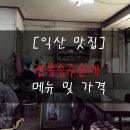 [익산] 41년전통 중앙동 익산맛집 서동시장 순대국밥 푸짐함의 끝판왕 ; 승주순대...