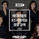 [팝콘 by 마리끌레르] 스카이 캐슬, 혜나 VS 예서 전격비교 - 1boon