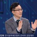 jtbc 가상통화 토론 총정리 유시민 정재승 김진화 한호현