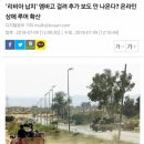리비아 납치 엠바고 한국인 가능성