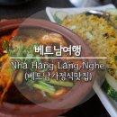 맛집 다낭 Nhà Hàng Làng Nghệ(냐항랑응에) 정시아 오현경 배틀트립 나항Nha Hang