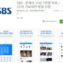 SBS 온에어 무료 고화질 바로가기, 로그인없이 시청하는방법