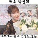 배우 박신혜 최태준! 나이 집안 궁금증들!