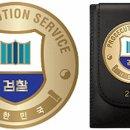 [호원동 차오름 독서실] 직업소개 : 검찰 공무원 (검찰 수사관)