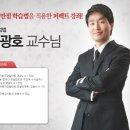 2018 경비지도사 경비업법 인강 송광호교수님 신규업데이트!