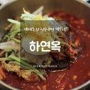 진주 이현동 맛집