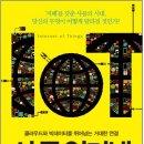 사물인터넷 - Daum 책
