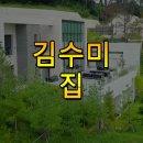 김수미 부산 집 아파트 위치 어디?