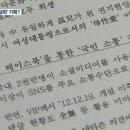 """기무사 문건 """"세월호 희생자들 수장까지 제안"""""""