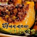 알토란 단호박오곡밥(이종임)