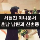 서현진 아나운서 나이 몸매 결혼 남편 직업 얼굴 비디오스타 미스코리아
