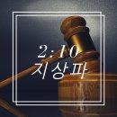 박근혜 선고 생중계 시간 2시 10분