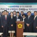 """민주당 경기도의원 53명 """"도지사로 전해철 지지"""""""