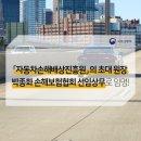 손해배상진흥원」 의 초대 원장으로 박종화 손해보험협회 선임상무를 임명했습니다!
