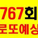 로또767회예상번호, 766회 5등 당첨!