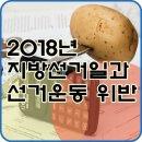 2018년 지방선거일과 사전선거운동 및 선거법 위반 어디까지?