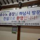 (류수노방송대총장님참석) 방송대 하남지역학습관 설립 첫 단추 끼웠다.