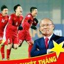 베트남 미얀마 축구 스즈키컵 경기 중계방송