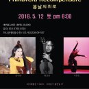 첼리스트 성지송 기타리스트 황민웅 댄서 이정민 가수 류지수 공연 소식입니다.