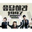 '응답하라 1997' 속 명대사