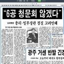 [5.15] 1397 세종대왕 출생 1988 한겨레신문 창간
