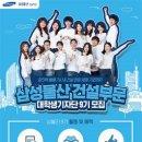 대외활동 서류합격 및 면접후기 (삼성,SBS)
