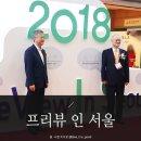 프리뷰 인 서울 2018 다녀왔어요 ! 신소재 섬유의 향연 !