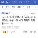 [6·13 선거] 평창군수 '24표 차' 피 말리는 승부…밤새 엎치락뒤치락