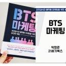 박형준 - BTS 마케팅