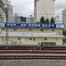 경원선 동두천~연천 복선전철화 공사를 바라보며