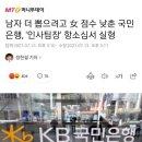 더 뽑으려고 女 점수 낮춘 <b>국민은행</b>, '인사팀장' 항소심...