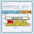<b>인천</b><b>벼룩시장</b> 구인구직 최신 일자리정보