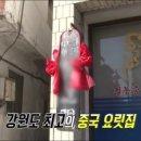생활의달인 삼척 탕수육의 달인 김덕중 달인 쌍용각