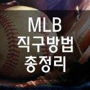 MLB 직구방법 총정리