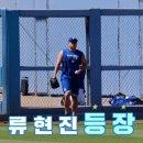 LA다저스 류현진 복귀 FA