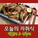 [자취남 요리 비법] 깻잎전 & 상추전 (냉장고 파먹기)