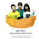 둥지탈출3 - 31회 송지아 송지욱 남매 근황 재방송 시간표 편성표