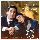 [돈꽃 OST Part 3] 이석훈 - Healing