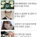 화제의 바로 그 앱, 박승희 선수와 이상화 선수도 쓰게 만든 사람