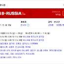 2018년 러시아 [월드컵] 개막식 및 한국 경기 일정 알아보기 By 응원하는 스타붐