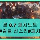 롤 점검 롤 8.7 패치노트 황야의 폭주족 럼블 및 구인수 너프