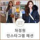 차정원 인스타그램 패션부터 립스틱까지!