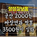 생생정보 군산 2000원 짜장면과 3500원 짬뽕