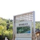 자연과 역사가 있는 한국의 전통정원