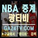 NBA중계도 광티비