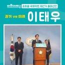 송파을 국회의원 재선거 출마선언