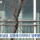 김영세 디자이너 사건 성추행 마약