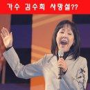 가수 김수희 사망? 정보알아보자